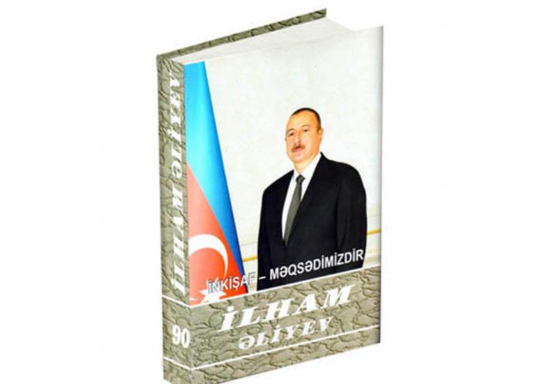 Вышла в свет 90-я книга многотомника «Ильхам Алиев. Развитие – наша цель»