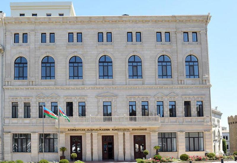 Конституционный суд об осужденных в зарубежных странах гражданах Азербайджана