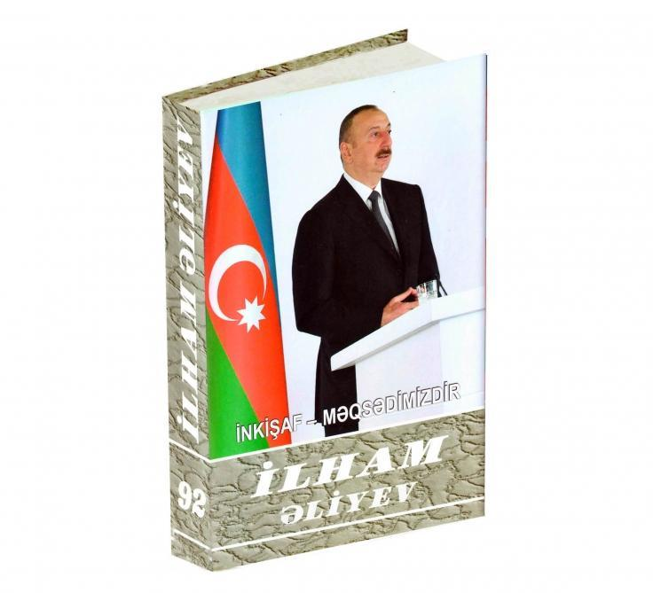 Издана 92-я книга многотомника «Ильхам Алиев. Развитие – наша цель»