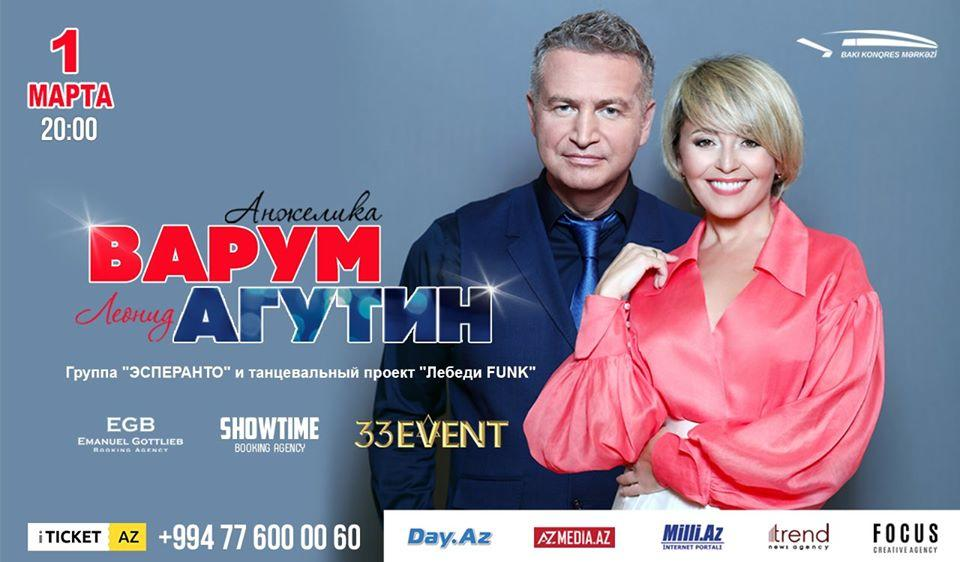 Леонид Агутин и Анжелика Варум дадут концерт в Баку