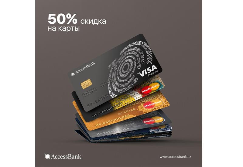 Приобретайте карты AccessBank-а за полцены (R)