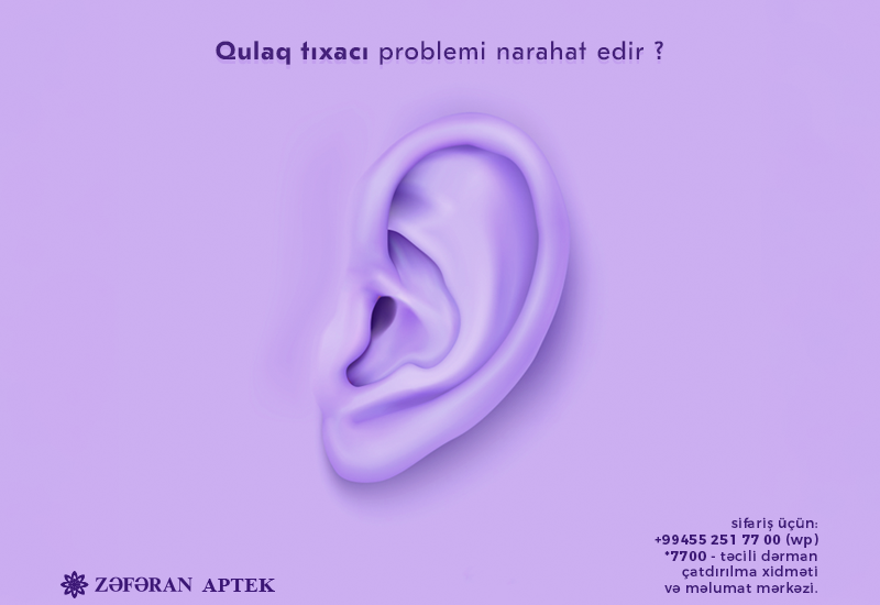 Беспокоит ушная пробка?