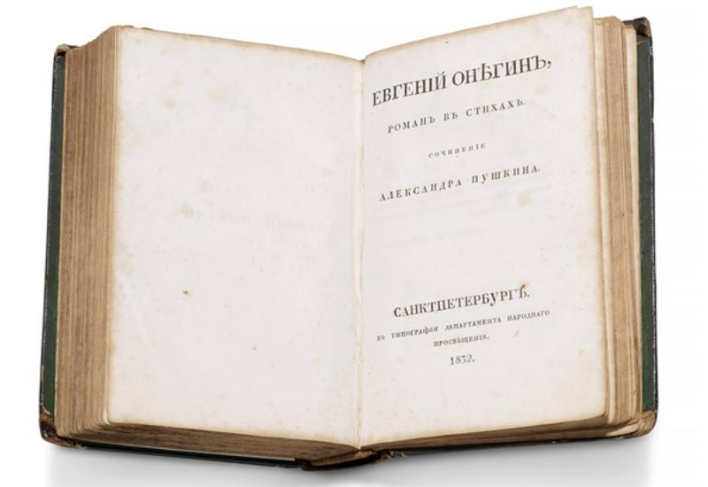 """В Лондоне выставят на торги прижизненное издание пушкинского """"Онегина"""""""