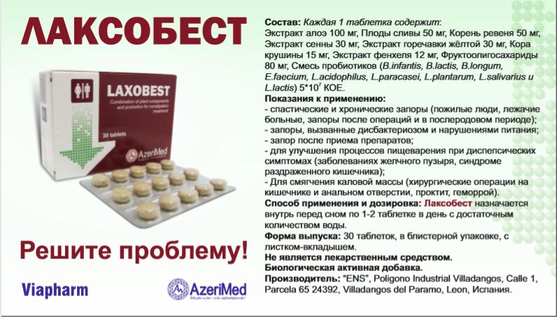 Лечение запора (R)