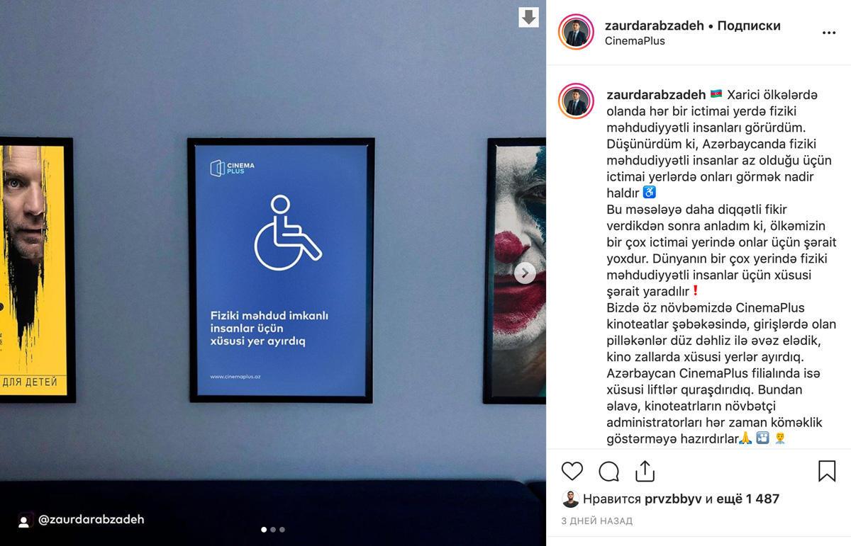 CinemaPlus создает условия для людей с ограниченными физическими возможностями