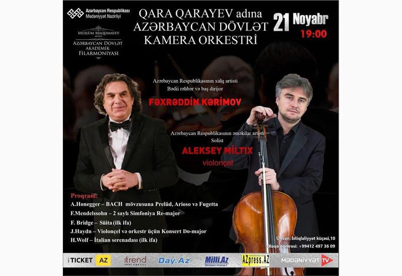 В Филармонии пройдет концерт камерного оркестра