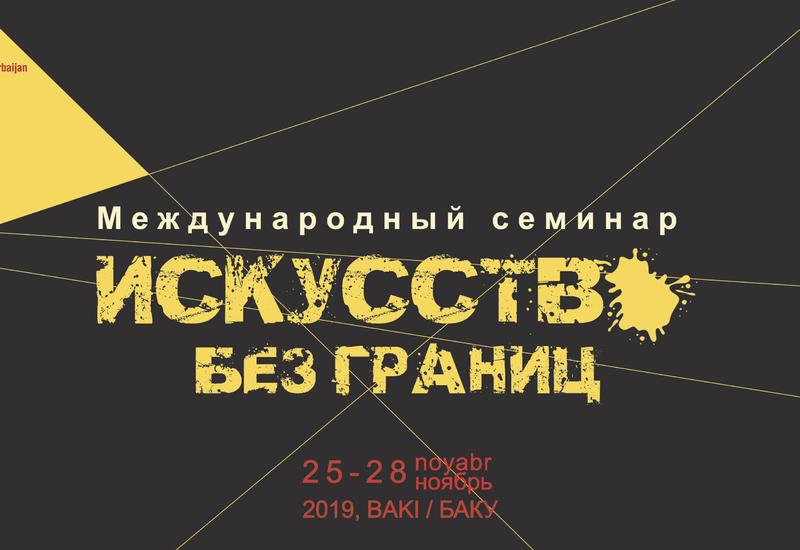 В Баку пройдет Международный семинар «Искусство без границ»