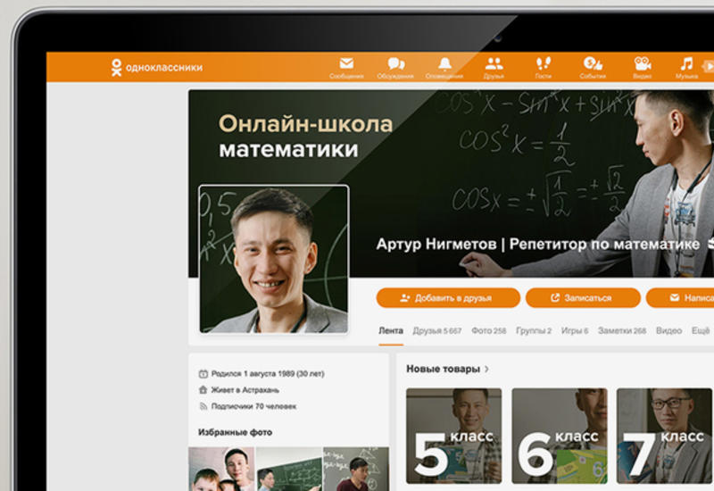 """В """"Одноклассниках"""" теперь можно зарабатывать деньги"""
