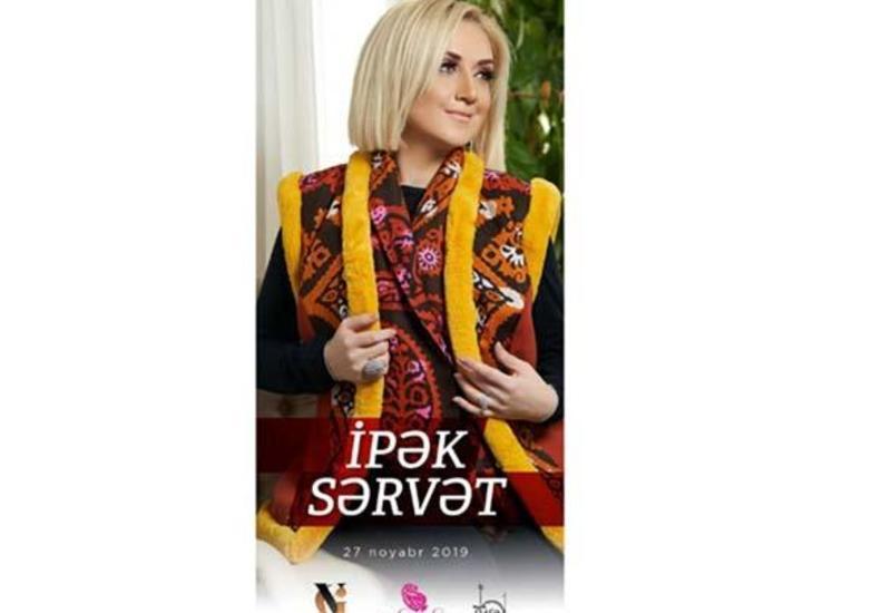В Центре мугама будет представлена коллекция верхней одежды из кялагаи Гюльнары Халиловой