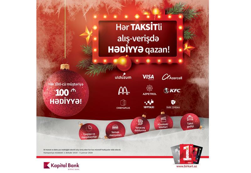 Каждый клиент, покупая в рассрочку с BirKart, получит подарок (R)