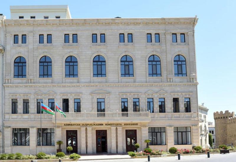 Конституционный суд Азербайджана принял постановление в связи со страхованием вкладов