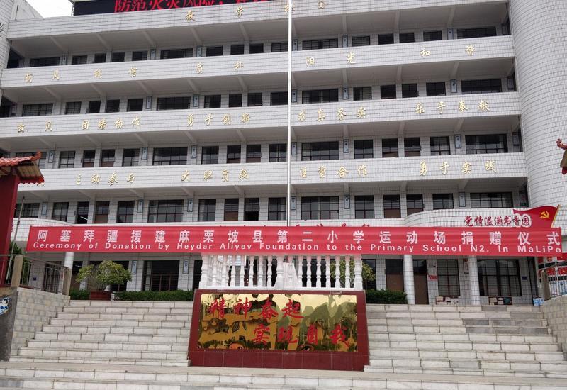 При поддержке Фонда Гейдара Алиева будет капитально отремонтирована спортивная зона школы в Китае