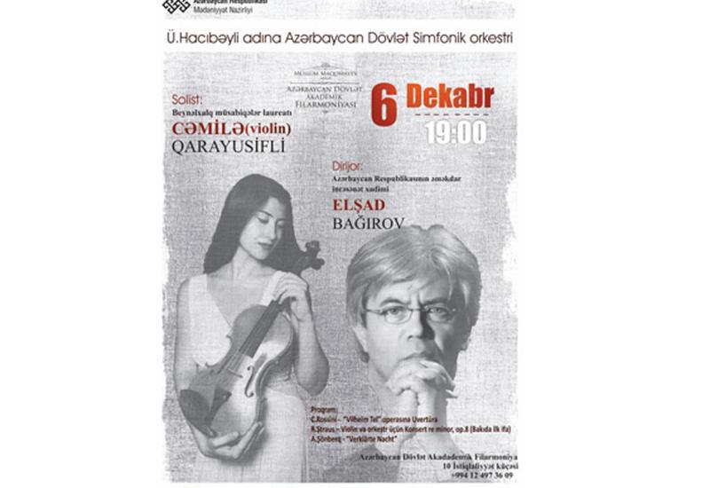 Просветлённая ночь в бакинской филармонии