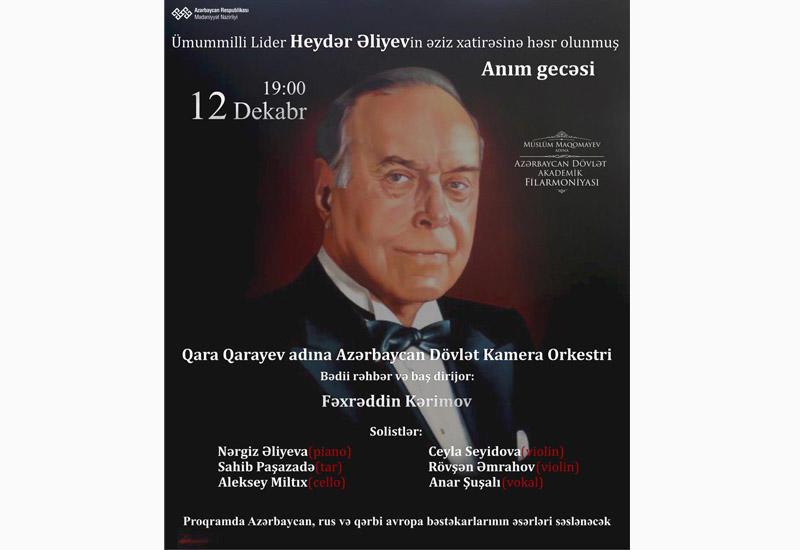 В Филармонии пройдет концерт, посвященный памяти Общенационального лидера Гейдара Алиева
