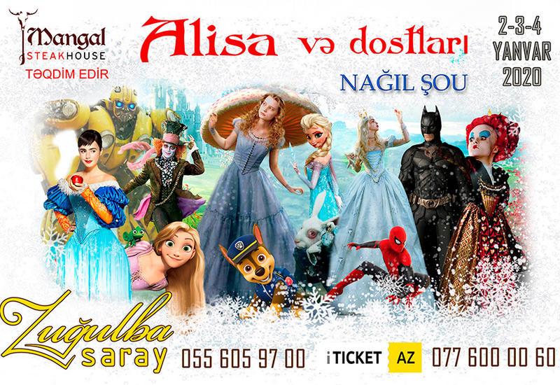 Новогодние приключения Алисы и ее друзей (R)
