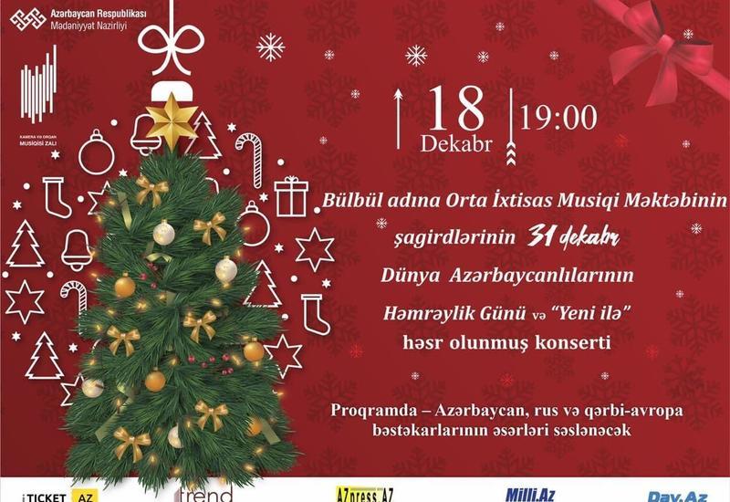 В Баку пройдет концерт в честь Дня солидарности азербайджанцев мира