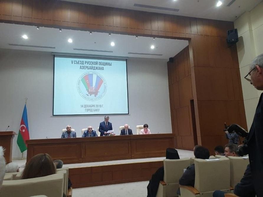 В Баку состоялся V съезд Русской общины Азербайджана