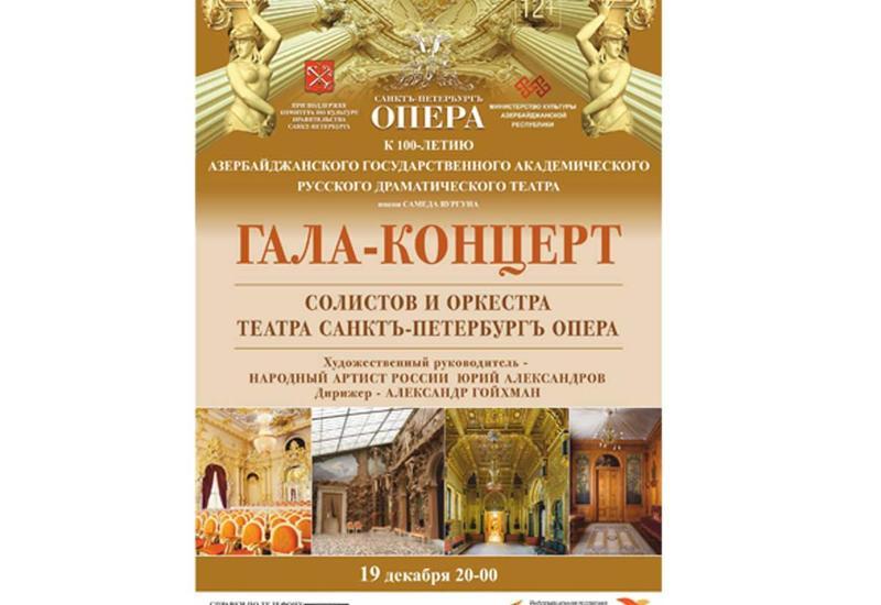 Российский театр представит в Баку два уникальных спектакля и гала-концерт
