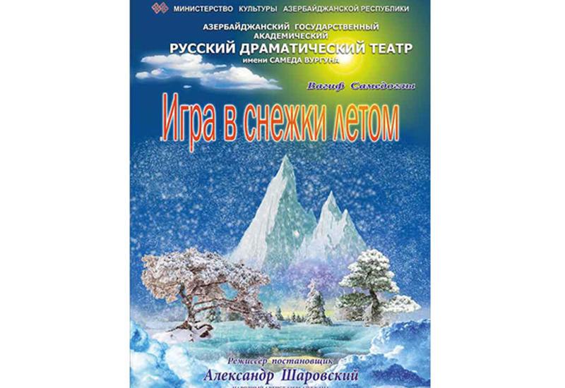 В Баку состоится премьера спектакля по пьесе Вагифа Самедоглу