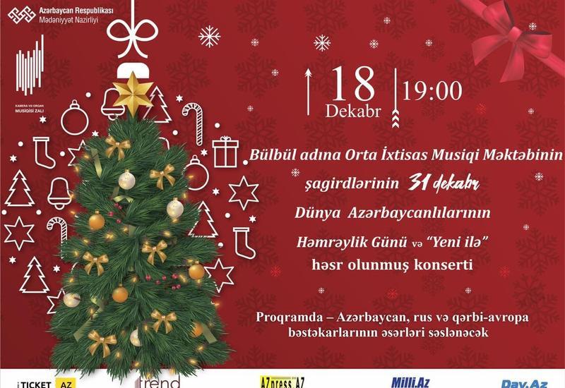 Воспитанники школы имени Бюльбюля дадут праздничный концерт
