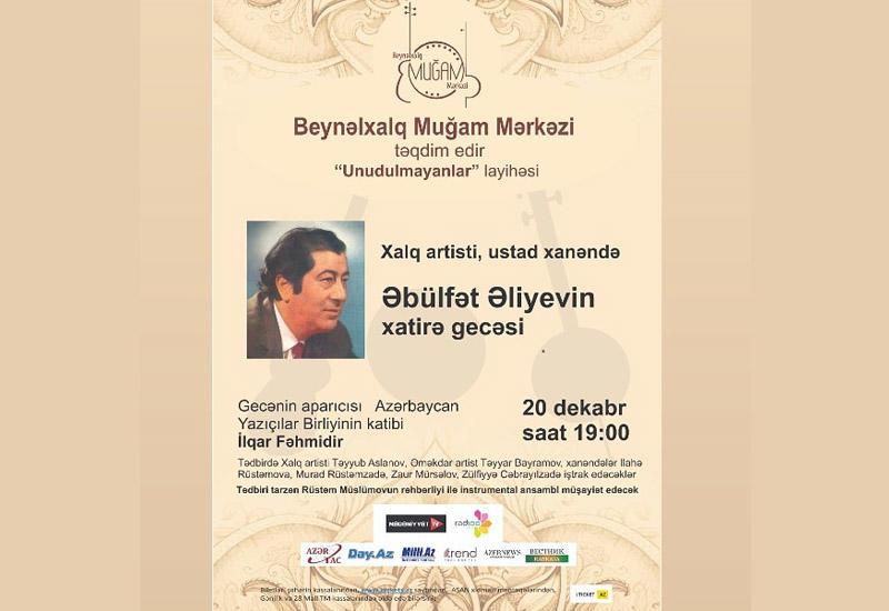 В Центре мугама пройдет мероприятие, посвященное народному артисту Абульфату Алиеву