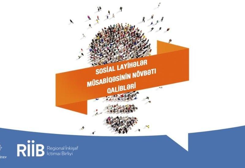 Объявлены очередные победители конкурса «Социальные проекты», объявленного в 2019 году ОО «Региональное развитие» Фонда Гейдара Алиева