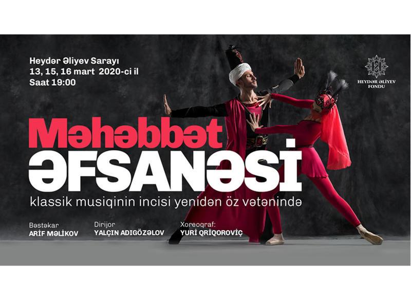Во Дворце Гейдара Алиева покажут балет Арифа Меликова «Легенда о любви»