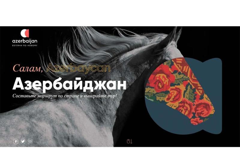 В Азербайджане запустили специальный конкурс для туристов