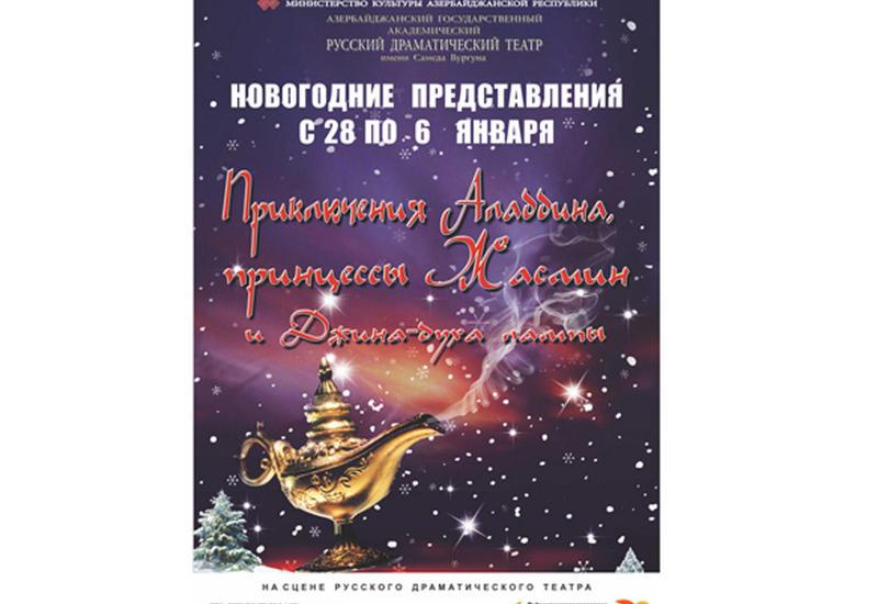 """В Баку пройдет премьера спектакля """"Приключения Алладина, принцессы Жасмин и Джинна-духа лампы"""""""