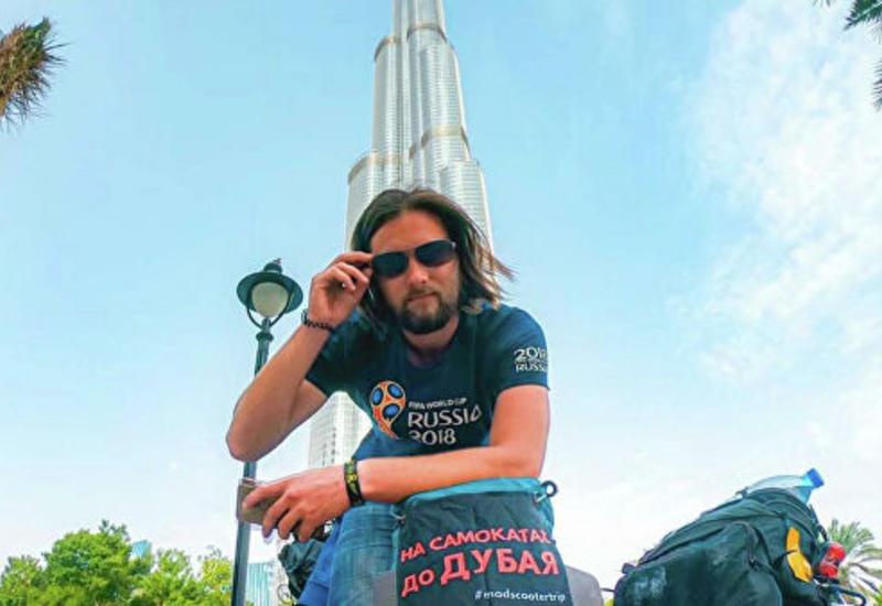 Путешественник за полгода доехал на самокате из Екатеринбурга в Дубай