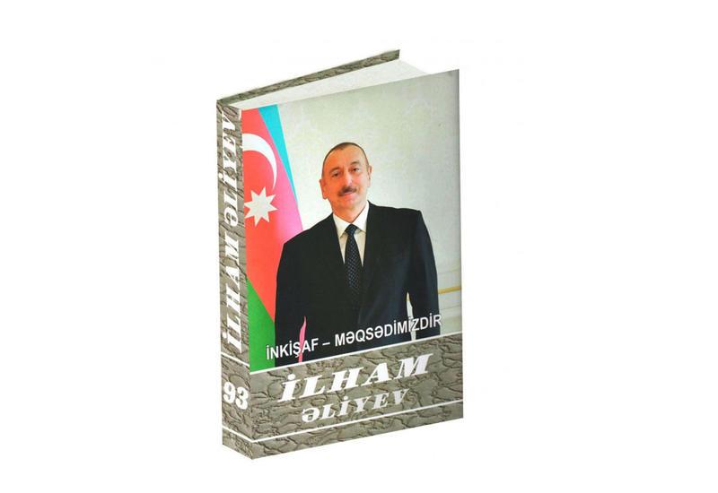 Издана 93-я книга многотомника «Ильхам Алиев. Развитие – наша цель»
