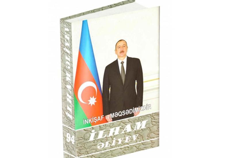 Издана 94-я книга многотомника «Ильхам Алиев. Развитие – наша цель»