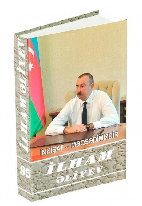 Издана 95-я книга многотомника «Ильхам Алиев. Развитие – наша цель»