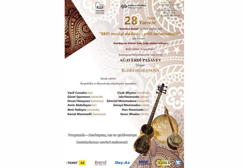"""Проект Филармонии """"Gənclərə dəstək"""" представит яркий концерт"""