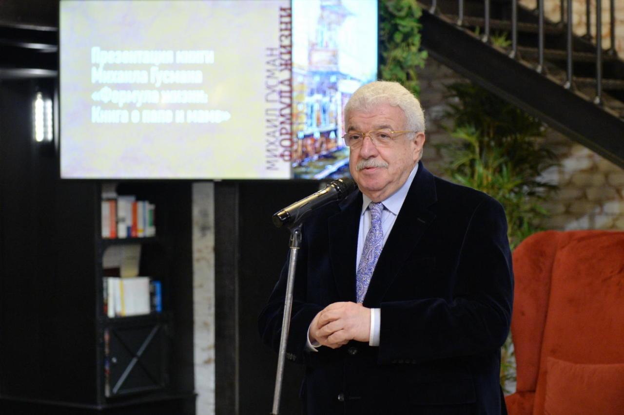 В Бакинском книжном центре состоялась презентации книг, приуроченная к 70-летию Михаила Гусмана
