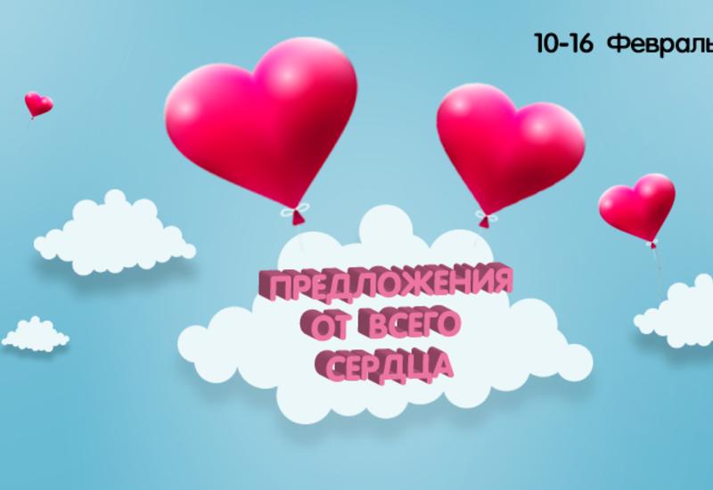 Купоны, скидки, конкурсы, беспроцентный таксит – все это на День влюбленных - 14 февраля от сети  магазинов Maxi.az (R)