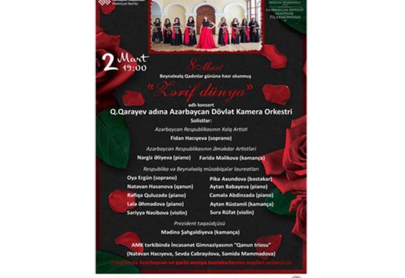 В Филармонии состоится концерт по случаю 8 Марта