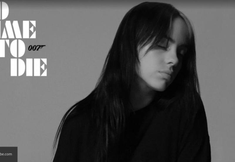 Билли Айлиш выпустила саундтрек к новому фильму о Бонде