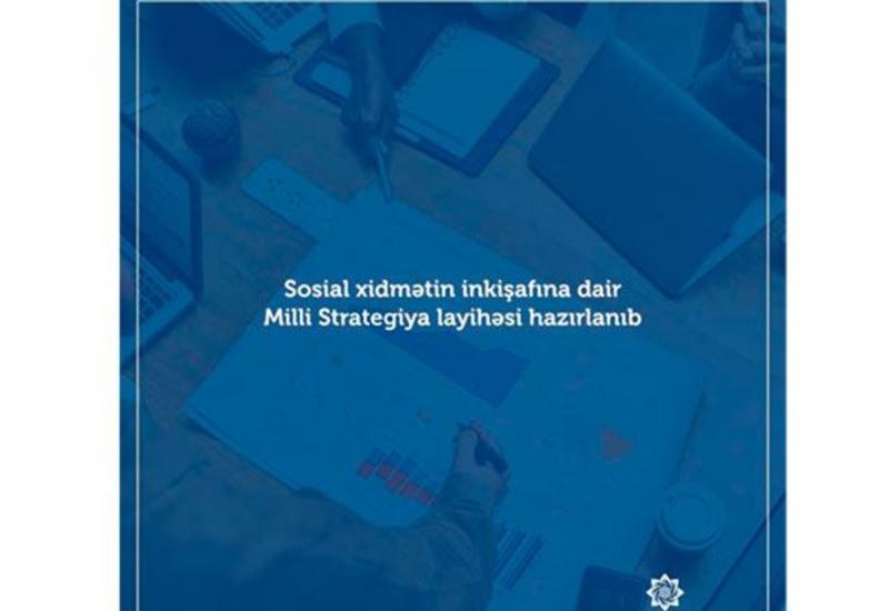 Минтруда подготовило Национальную стратегию по развитию социального обслуживания