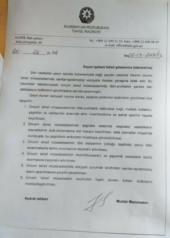В Азербайджане в школах ограничили массовые мероприятия