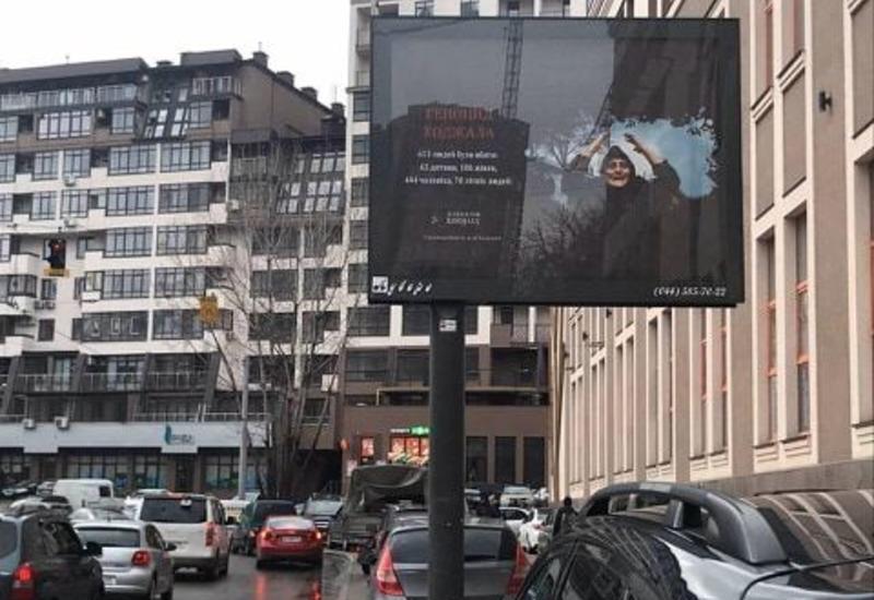 В центре Киева установлены билборды о Ходжалинском геноциде