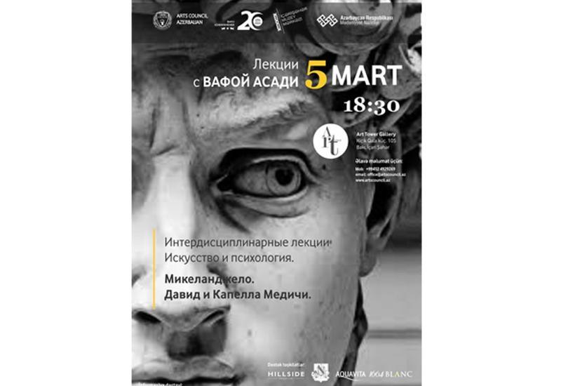 В Баку пройдет цикл лекций о творцах мирового искусства