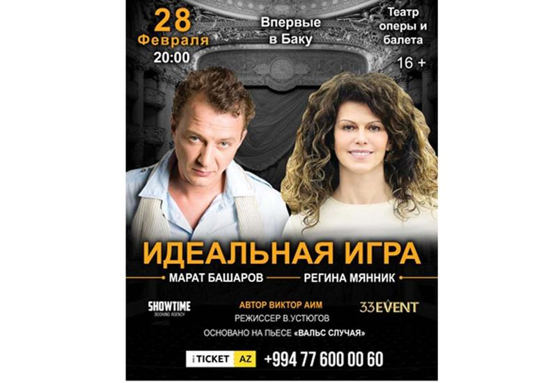 В Баку пройдет спектакль с Маратом Башаровым в главной роли
