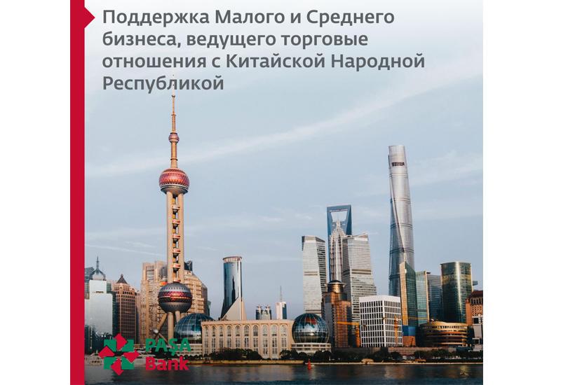 PASHA Bank усиливает поддержку малого и среднего бизнеса, ведущего торговые отношения с предпринимателями из Китая (R)