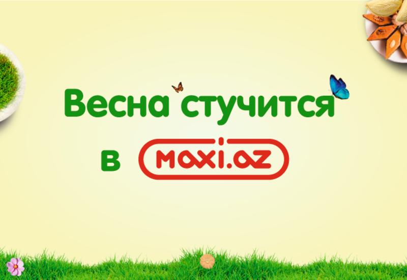 Весенняя акция от компании Maxi.az (R)
