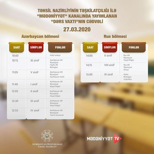 В Азербайджане обнародовано расписание видеоуроков на 27 марта