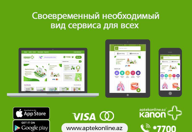 Своевременный необходимый вид сервиса – AptekOnline.az (R)
