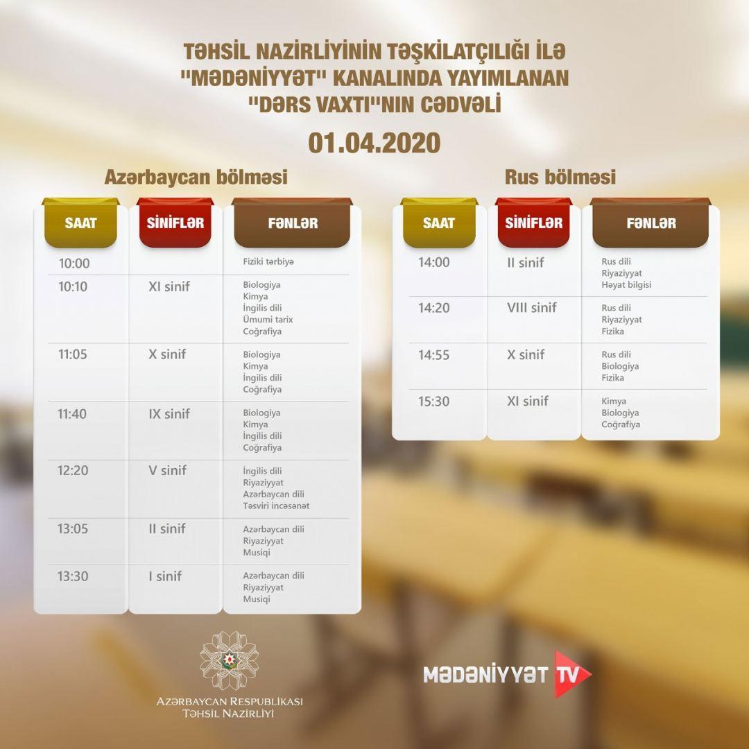 Обнародован график телеуроков в Азербайджане на завтра
