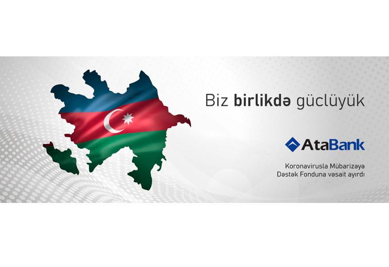 АтаБанк выделил средства на борьбу с коронавирусом (R)
