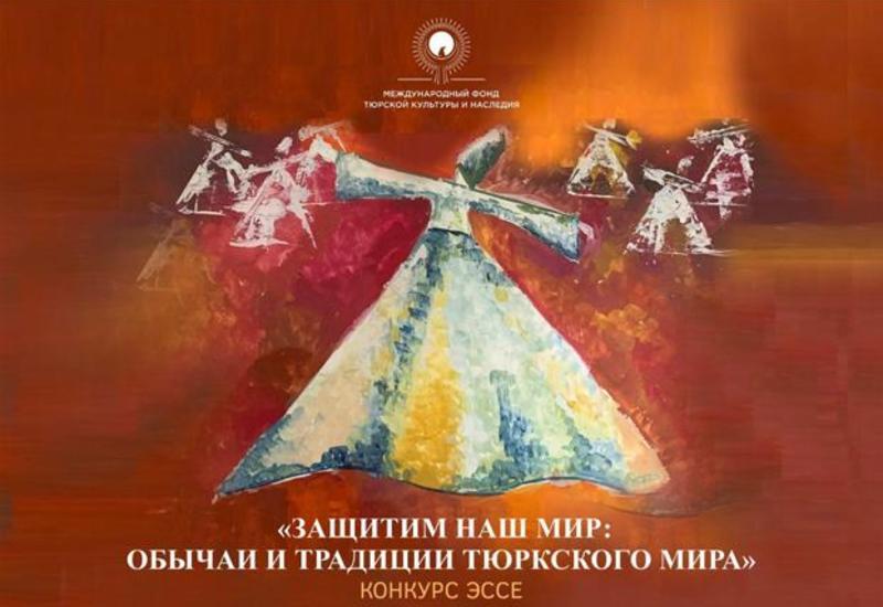 В Азербайджане объявлен международный конкурс эссе для талантливой молодежи